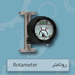 روتامتر