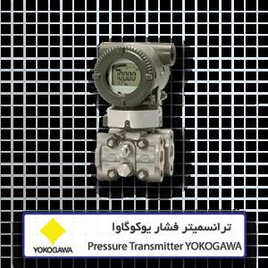 ترانسمیتر فشار یوکوگاوا