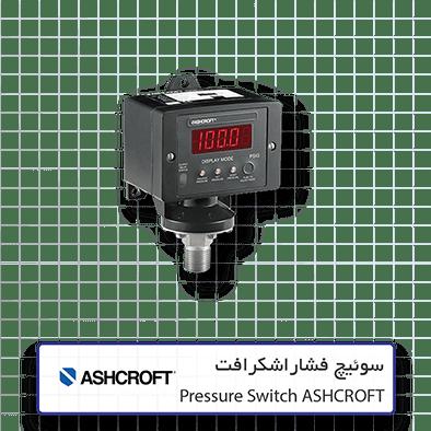سوئیچ فشار ASHCROFT