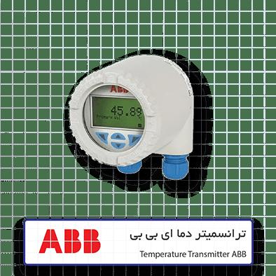 ترانسمیتر دما ای بی بی ABB