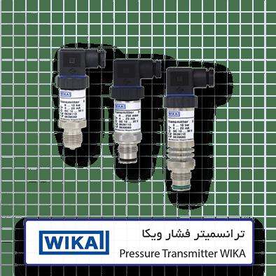 ترانسمیتر فشار ویکا